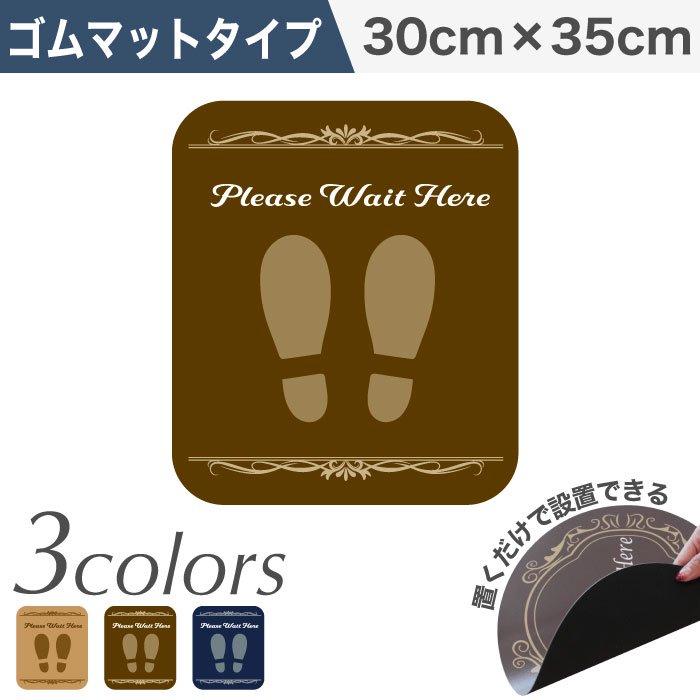 ソーシャルディスタンスサイン ゴムマットタイプ ホテル向け【単色5枚セット】