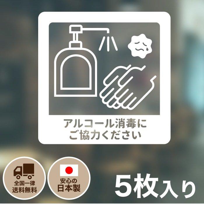 感染対策 ステッカー   透明タイプ【アルコール消毒】