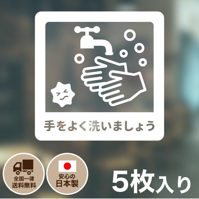 感染対策 ステッカー   透明タイプ【手をよく洗いましょう】