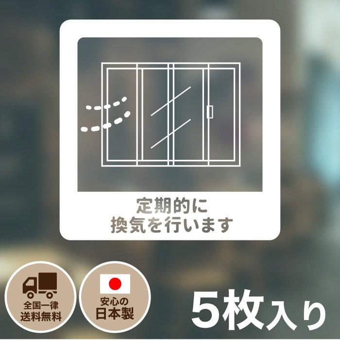 感染対策 ステッカー   透明タイプ【換気】