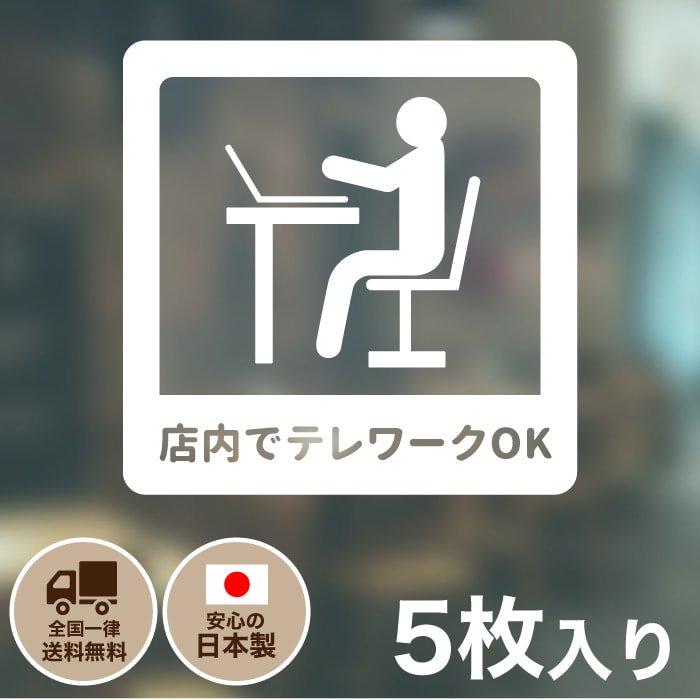 ステッカー   透明タイプ【テレワークOK】