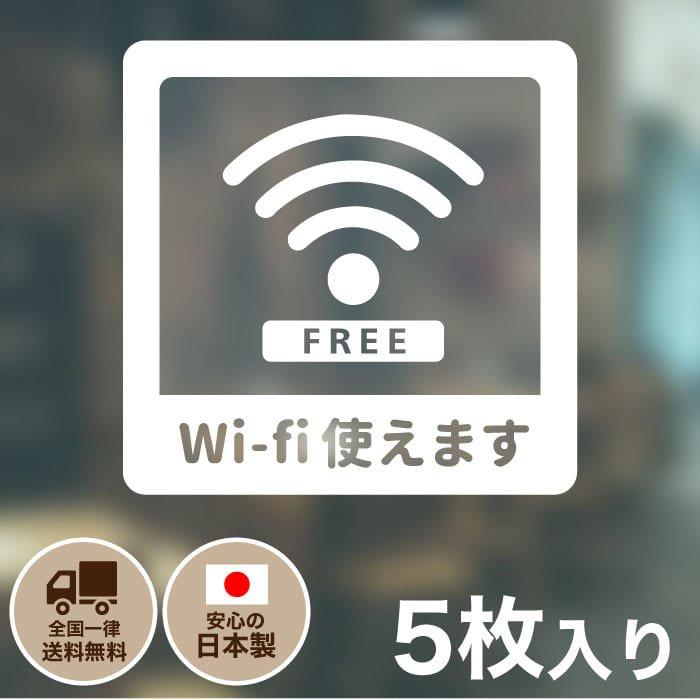 ステッカー   透明タイプ【Wi-fi使えます】