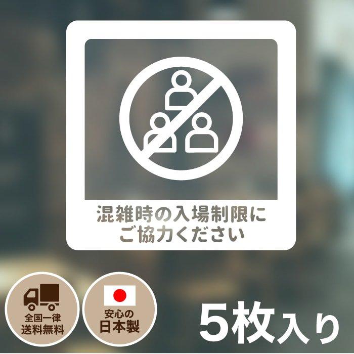 感染対策 ステッカー   透明タイプ【入場制限】