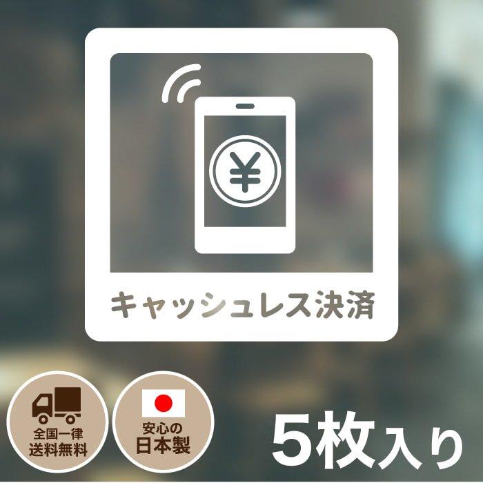 ステッカー   透明タイプ【キャッシュレス】