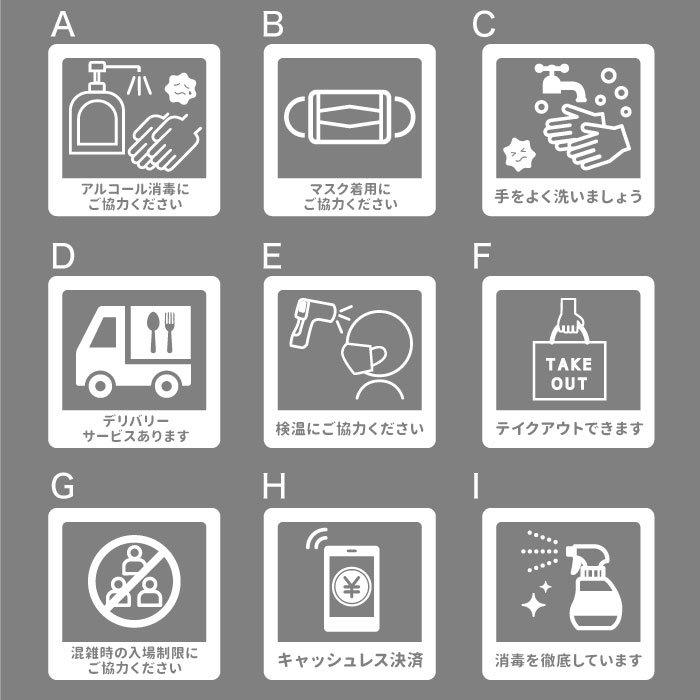感染対策 ステッカー | 透明タイプ【5種類セレクトタイプ】