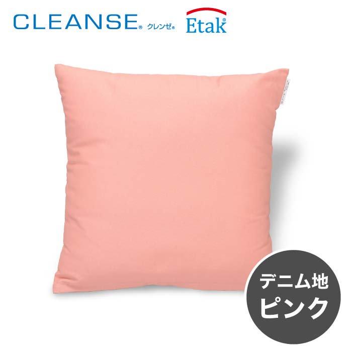 抗菌・抗ウイルスカバー【デニム地 ピンク】
