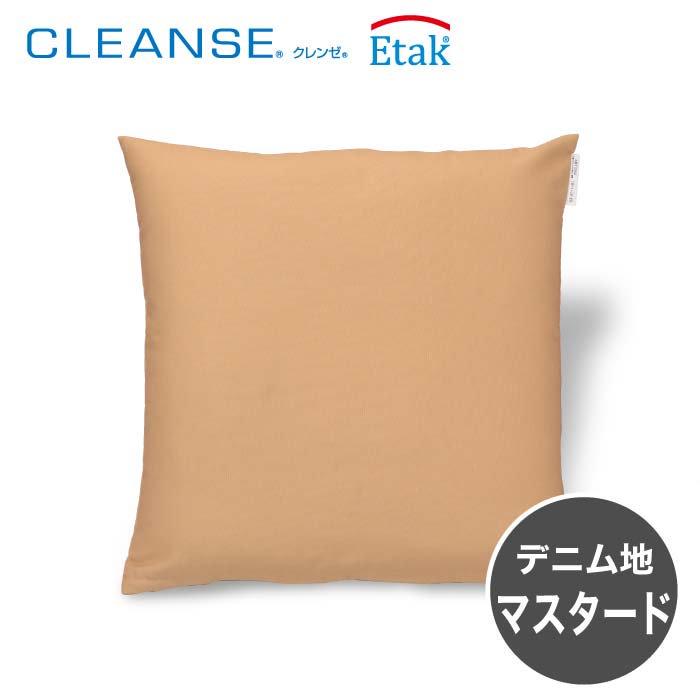 抗菌・抗ウイルスカバー【デニム地 マスタード】