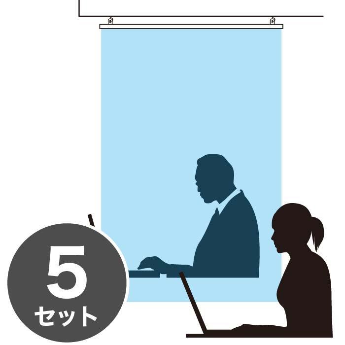 飛沫感染防止シート 5枚+吊具セット付【透明/防炎タイプ】
