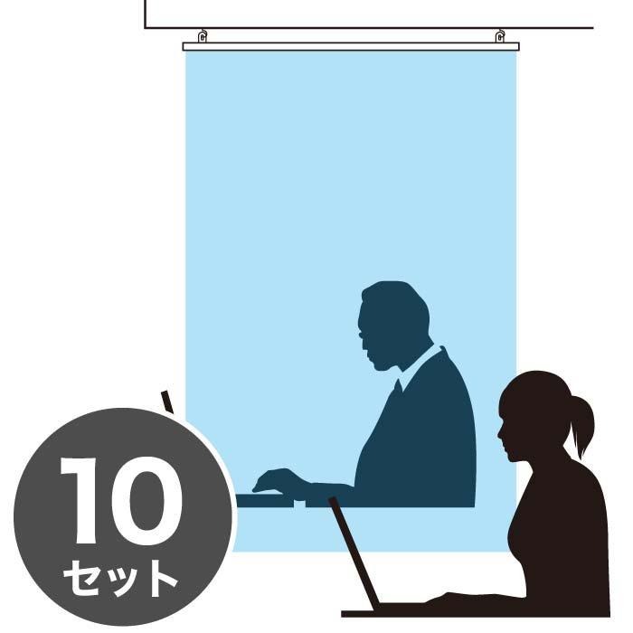 飛沫感染防止シート 10枚+吊具セット付【透明/防炎タイプ】