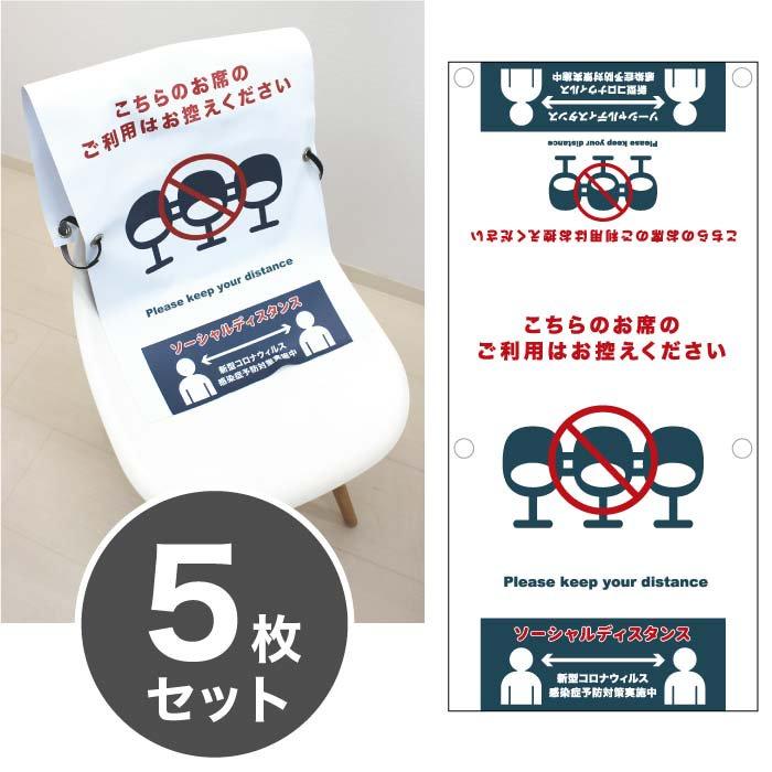 ソーシャルディスタンス 椅子用 カバータイプA【5枚セット】