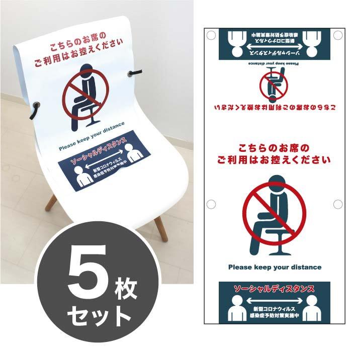 ソーシャルディスタンス 椅子用 カバータイプB【5枚セット】