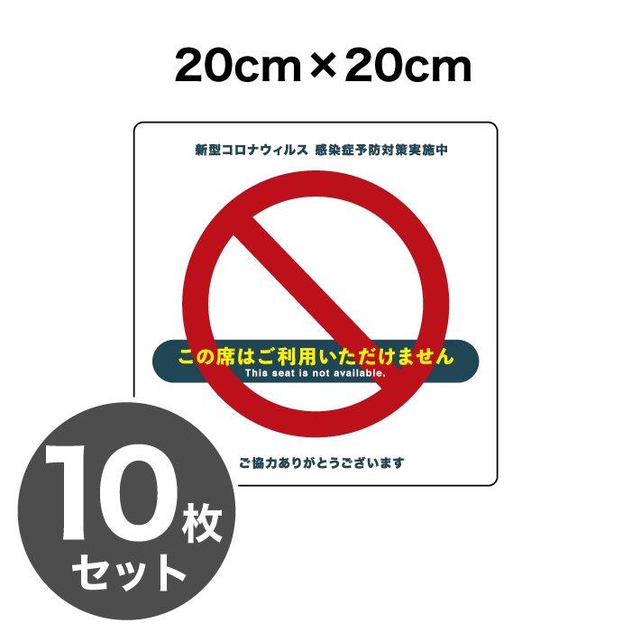 ソーシャルディスタンス 椅子用 ステッカー C【10枚セット】