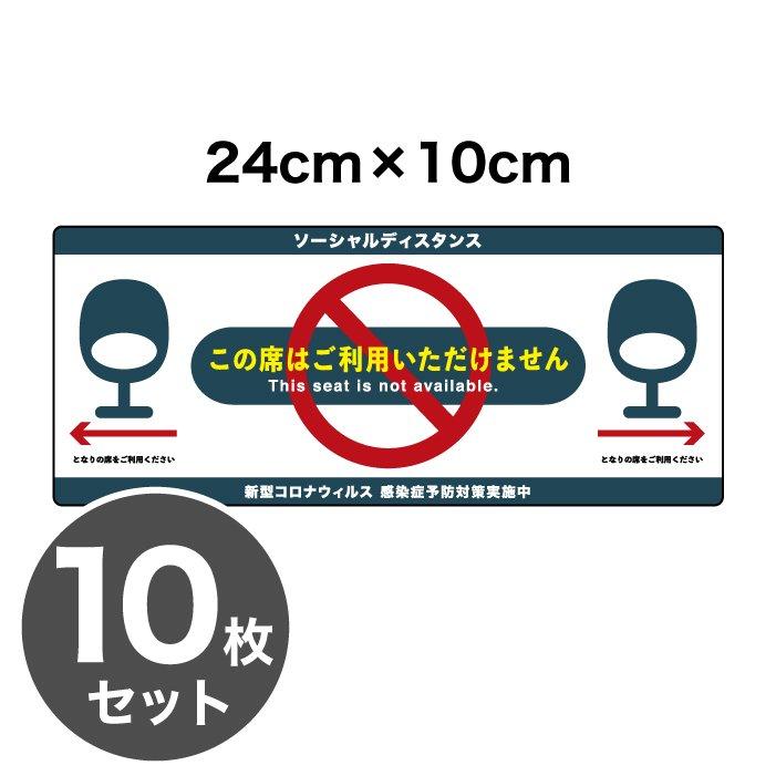 ソーシャルディスタンス 椅子用 ステッカー A【10枚セット】
