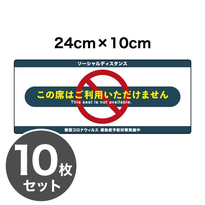 ソーシャルディスタンス 椅子用 ステッカー B【10枚セット】