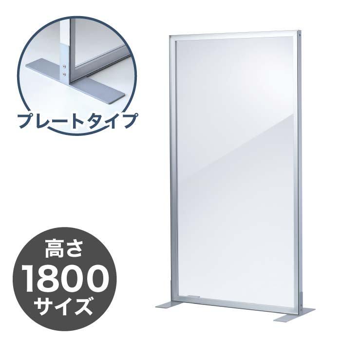 グラパテ・アクリルフォーム【高さ1800/プレート】