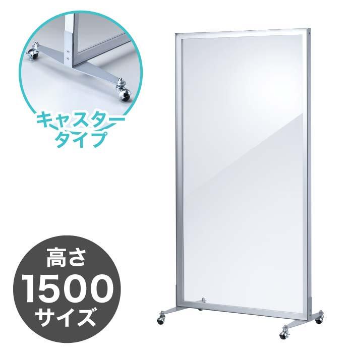 グラパテ・アクリルフォーム【高さ1500/キャスター】