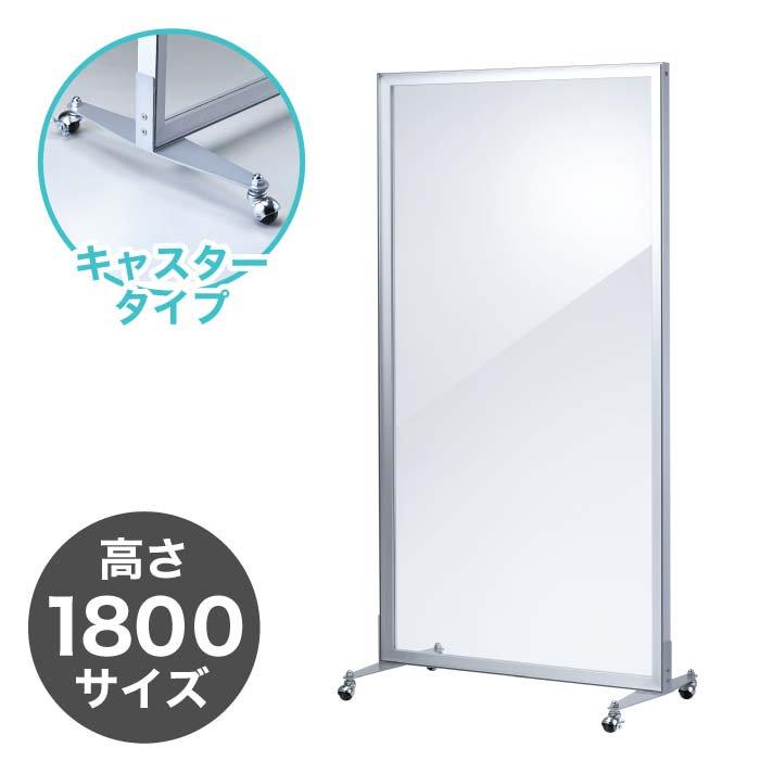 グラパテ・アクリルフォーム【高さ1800/キャスター】