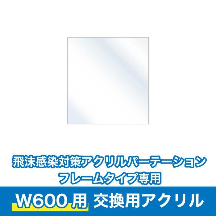 交換用アクリル板 【w600用】