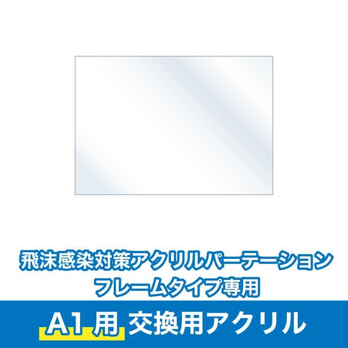 交換用アクリル板【A1用】