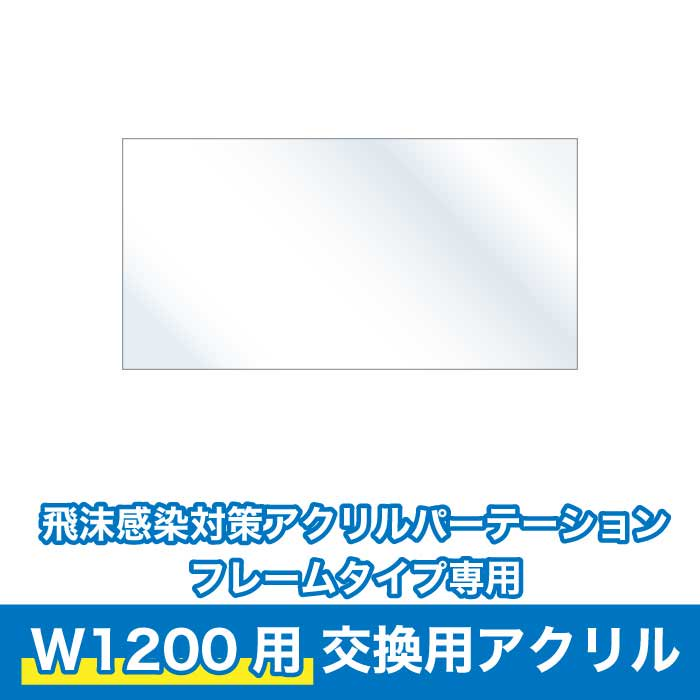 交換用アクリル板【w1200用】