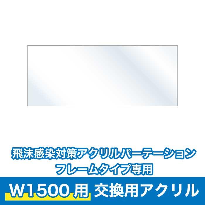 交換用アクリル板【w1500用】