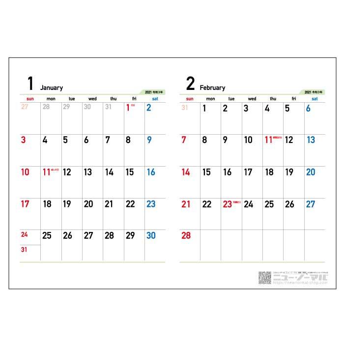 カレンダー 2021 【新祝日対応】