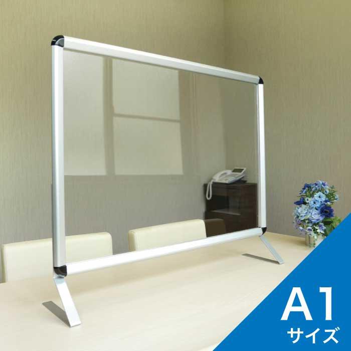 アクリルパーテーション フレームタイプ【A1】