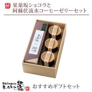 ※クール便対応商品※ 果菓坂ショコラと阿蘇伏流水コーヒーゼリーセット
