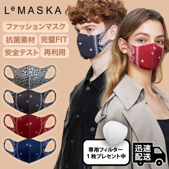 LeMASKA ファッションマスク(PAISLEY・LEOPARD)