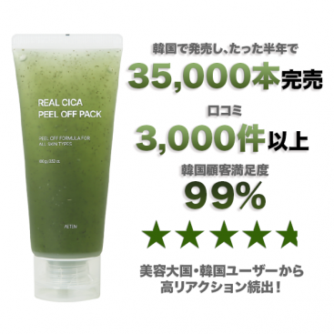 REAL CICA PEEL OFF PACK (角質ピーリングパック)