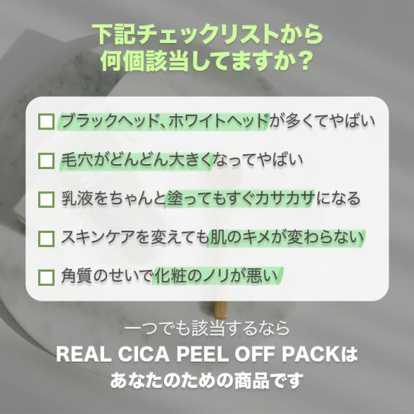 特別価格にて販売中!REAL CICA PEEL OFF PACK (角質ピーリングパック) ※専用ブラシ付き
