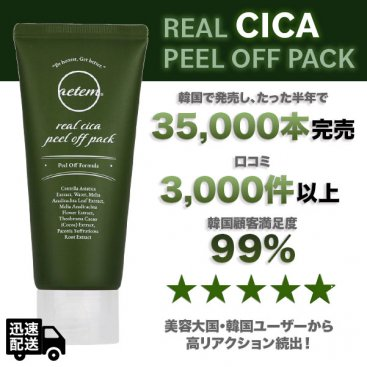 REAL CICA PEEL OFF PACK (角質ピーリングパック) ※専用ブラシ付き