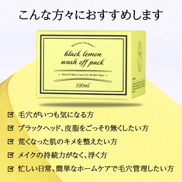 black lemon wash off pack