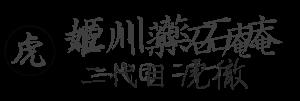 姫川薬石庵