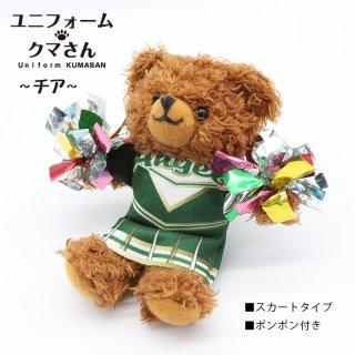 ユニフォームクマさん〜チア〜 1個〜