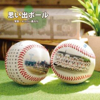 野球ボール 1個〜