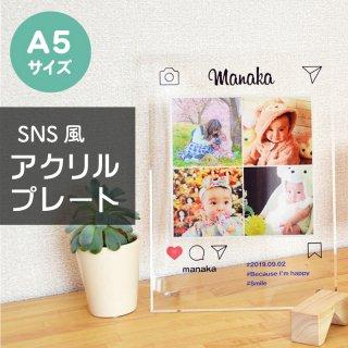 SNS風アクリルプレートA5サイズ 1枚〜