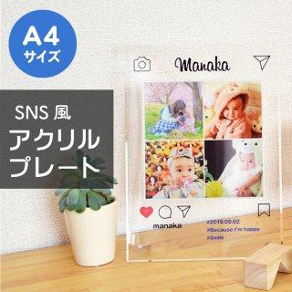 SNS風アクリルプレートA4サイズ 1枚〜
