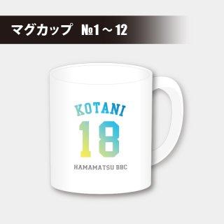 マグカップ(01-12) 1個〜