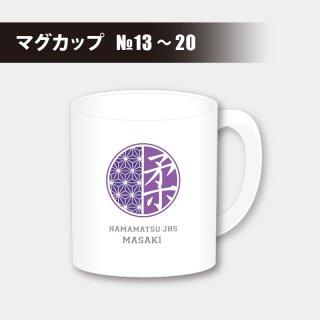 マグカップ(13-20)  1個〜