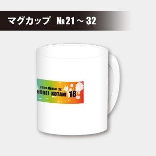 マグカップ(21-32) 1個〜