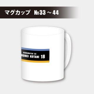 マグカップ(33-44) 1個〜