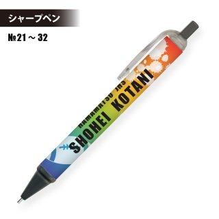 シャープペン (21-32)1本〜