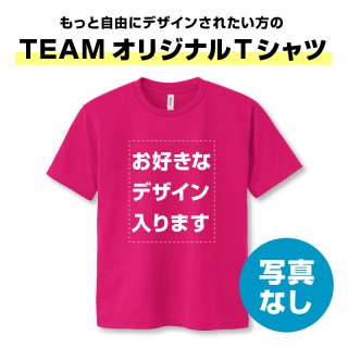 オリジナルTシャツ(写真なし)1枚〜