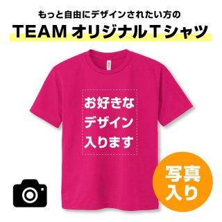 オリジナルTシャツ(写真入り)1枚〜