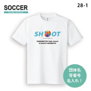 テンプレートTシャツ【サッカー/28-1】 1枚〜