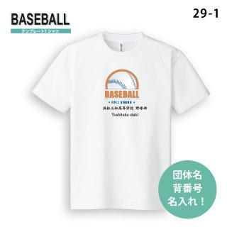 テンプレートTシャツ【野球/29-1】 1枚〜