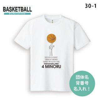 テンプレートTシャツ【バスケ/30-1】 1枚〜