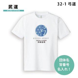 テンプレートTシャツ【武道/32-1弓道】 1枚〜