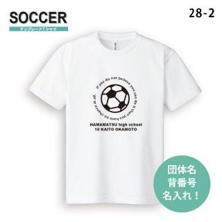 テンプレートTシャツ【サッカー/28-2】 1枚〜